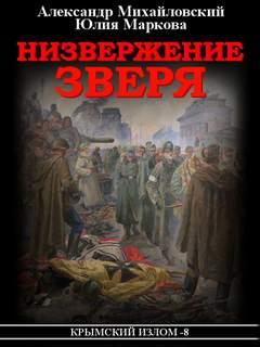 Михайловский Александр, Маркова Юлия - Крымский излом 08. Низвержение Зверя