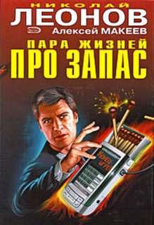 Леонов Николай, Макеев Алексей - Полковник Гуров. Пара жизней про запас