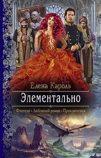 Кароль Елена - Элементально