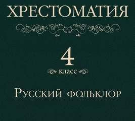 Хрестоматия 4 класс. Русский фольклор (Сборник)