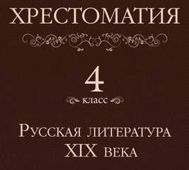 Хрестоматия 4 класс. Русская литература XIX века (Сборник)