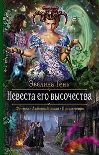Тень Эвелина - Анаис Эдельмира 02. Невеста Его Высочества