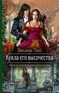Тень Эвелина - Анаис Эдельмира 01. Кукла его высочества