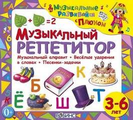 Кудинов Юрий, Щепотьева Елена - Музыкальный репетитор