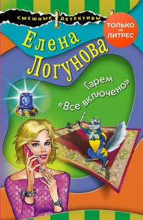 Логунова Елена - Елена и Ирка. Гарем «Все включено»