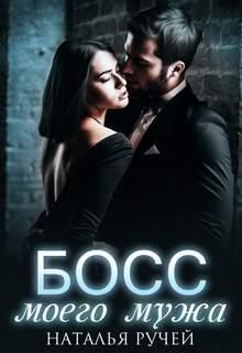 Ручей Наталья - Босс моего мужа