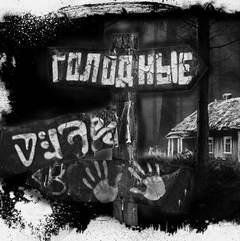 Шиков Евгений - Голодные