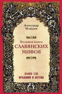 Иликаев Александр - Большая книга славянских мифов