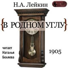Лейкин Николай - В родном углу