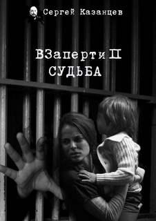 Казанцев Сергей - ВЗаперти 02. Судьба