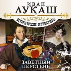 Лукаш Иван - Заветный перстень (сборник)