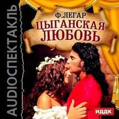 Легар Франц - Цыганская любовь (оперетта)