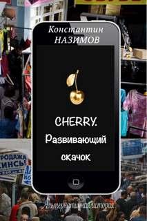 Назимов Константин - Cherry 02. Развивающий скачок