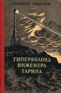 Толстой Алексей Николаевич - Гиперболоид инженера Гарина