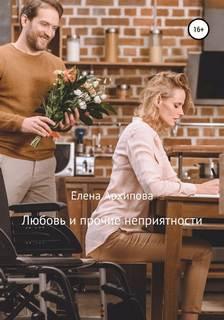 Архипова Елена - Любовь и прочие неприятности