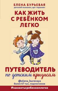 Бурьевая Елена - Как жить с ребёнком легко. Путеводитель по детским кризисам