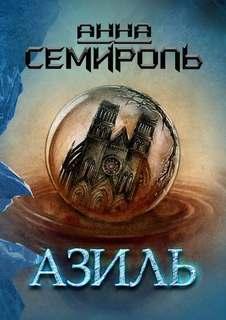 Семироль Анна - Азиль 01. Азиль