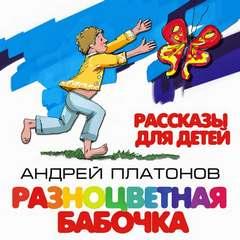 Платонов Андрей - Разноцветная бабочка и другие рассказы для детей