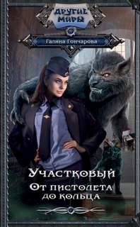 Гончарова Галина - Участковый 03. От пистолета до кольца